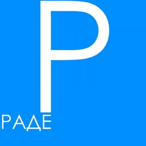"""""""Раденковиконсулт""""ООД"""